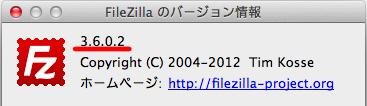FileZillaバージョン