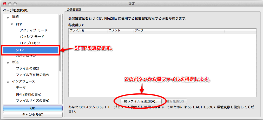 FileZilla秘密鍵追加