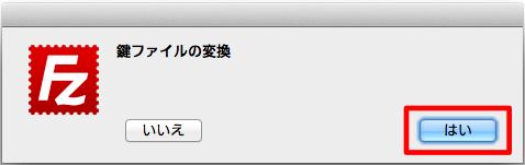 FileZilla鍵ファイル変換