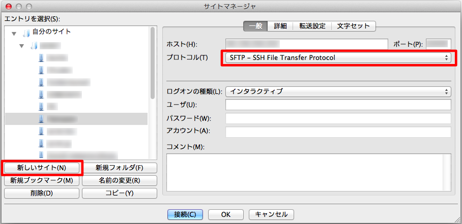 FileZillaサイト追加登録