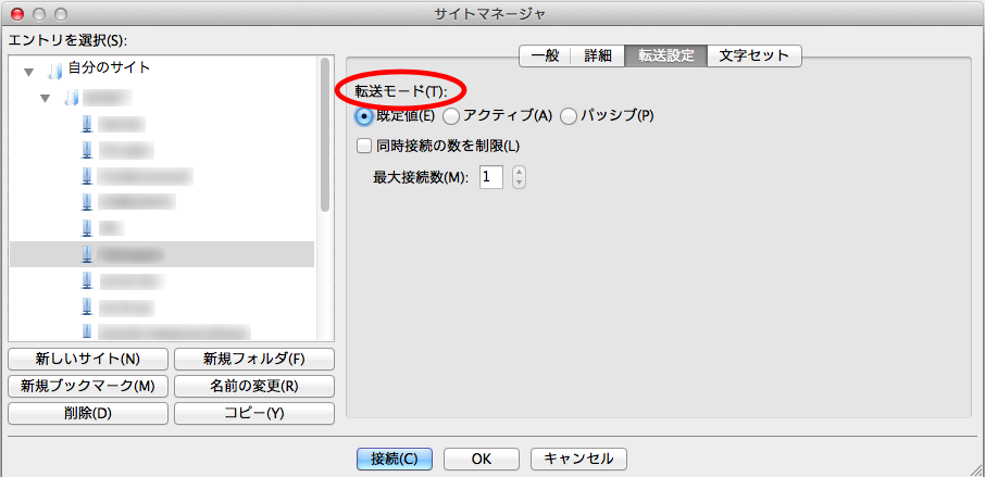 FileZilla転送モード