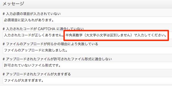 cf7_captcha_03