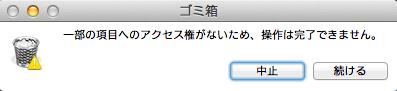 mac_trash_empty03