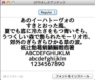 font-install-2