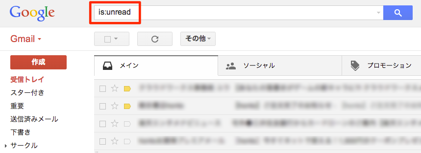 gmail_unread_01