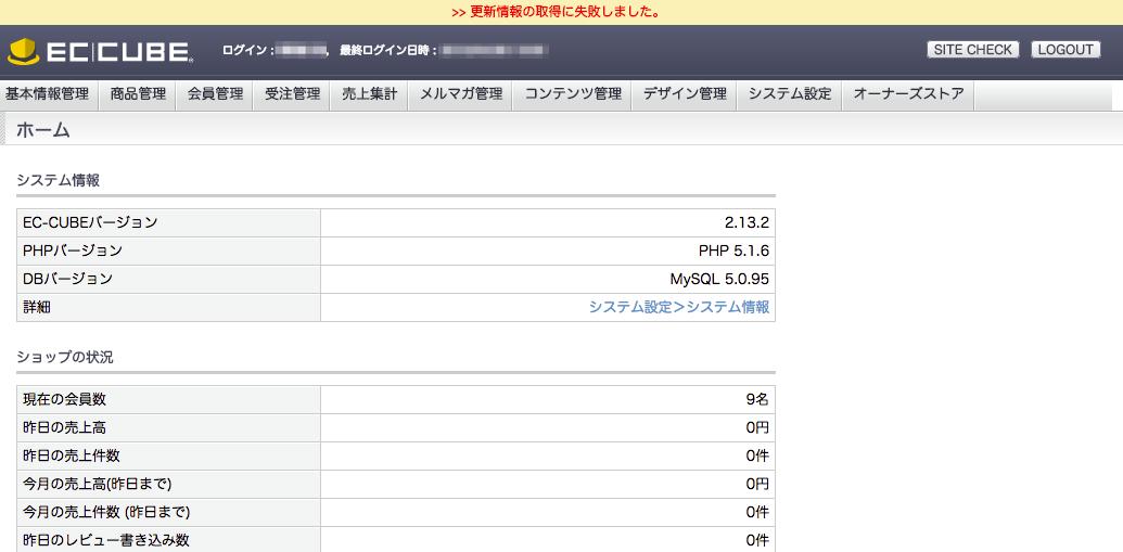 getinfo_error_01