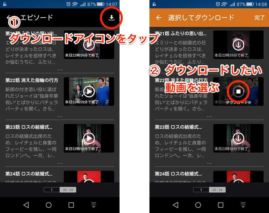 スマホのU-NEXTアプリ