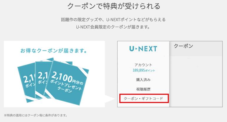 U-NEXTはクーポンで得点が受けられる