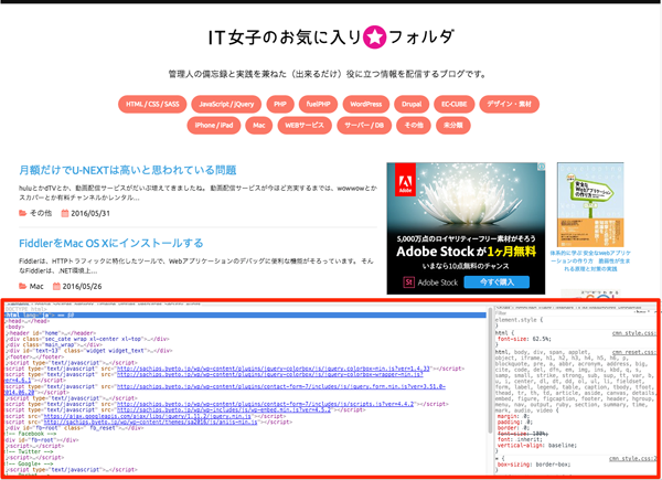 Chrome デベロッパーツール 検証画面