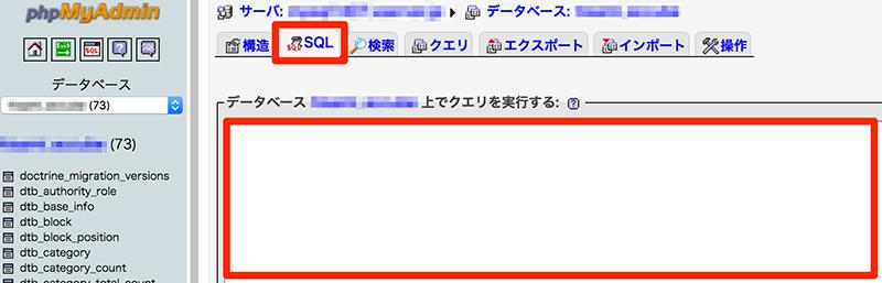 phpMyAdminでDBにテンプレート追加