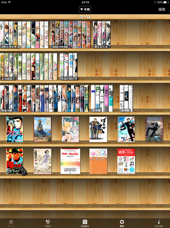 SideBooks本棚