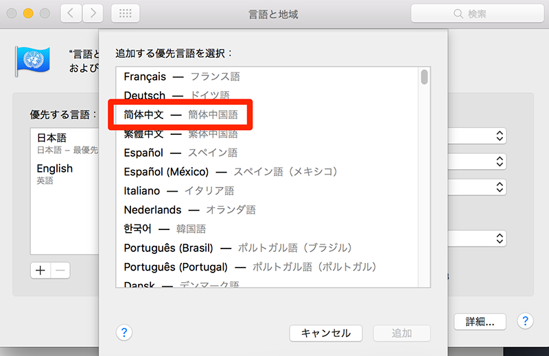簡体中文を追加